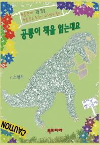 공룡이 책을 읽는대요