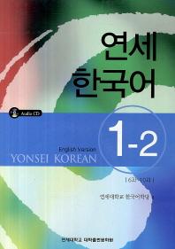 연세 한국어 1-2: 영어