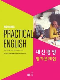 내신평정 High School Practical English(고등 실용 영어) 평가문제집(2021)