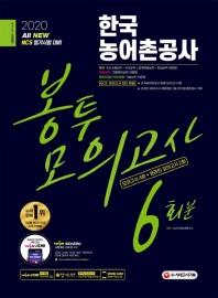 All-New 한국농어촌공사 NCS 봉투모의고사 6회분(2020)