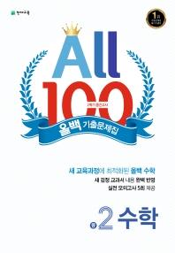 올백(All 100) 중학 수학 중2-2 중간고사 기출문제집(2021)