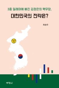 3중 딜레마에 빠진 김정은의 핵무장, 대한민국의 전략은?
