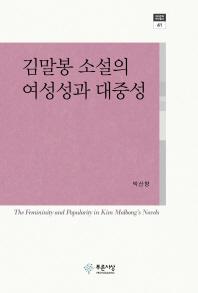 김말봉 소설의 여성성과 대중성