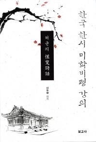 한국 한시 미학비평 강의