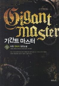 기간트 마스터. 13
