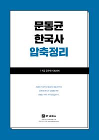 문동균 한국사 압축정리