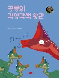 공룡의 각양각색 왕관