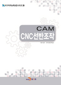 CAM CNC선반조작