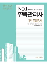 주택관리사 1차 입문서(2017)