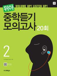 위아 중학 영어 중학듣기 모의고사 20회. 2
