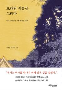오래된 서울을 그리다(초판 한정 누드 양장본)