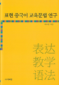 표현 중국어 교육문법 연구