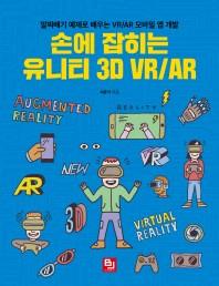 손에 잡히는 유니티 3D VR/AR