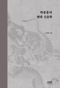 박종홍의 현대 신유학