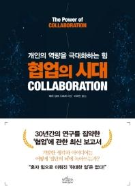 협업의 시대(Collaboration)