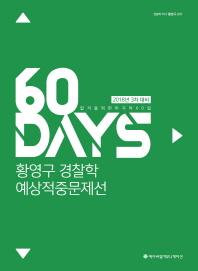 60 Days 황영구 경찰학 예상적중문제선(3차 대비)(2018)