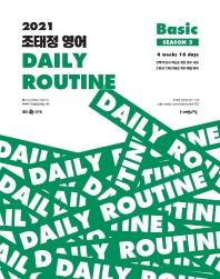 조태정 영어 Daily Routine Basic Season3(2021)