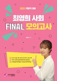 최영희 사회 Final 모의고사(2021)