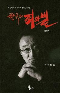 한국의 죄와 벌. 1