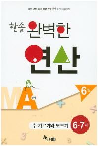한솔 완벽한 연산 MA단계. 6(6 7세): 수 가르기와 모으기
