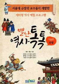 별난 역사 톡톡: 인물편 국왕
