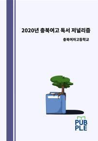 2020년 충북여고 독서저널리즘