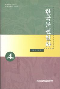한국문헌설화 4