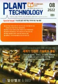 플랜트기술(2021년 8월호)