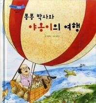 퐁퐁 박사와 야옹이의 여행_부릉부릉 쌩쌩 19