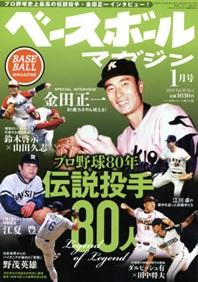 Baseball Magazine ベ-スボ-ルマガジン 베이스볼 매거진 1년 정기구독 -6회