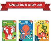[별똥별] 모자이크 매직북 Step1 (전3권) / 퍼즐증정