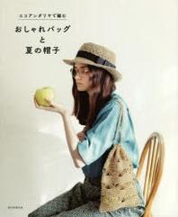 エコアンダリヤで編むおしゃれバッグと夏の帽子