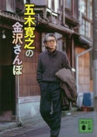 五木寬之の金澤さんぽ