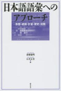 日本語語彙へのアプロ-チ 形態.統語.計量.歷史.對照