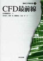 CFD最前線
