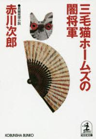 三毛猫ホ-ムズの闇將軍 長編推理小說