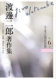 渡邊二郞著作集 第6卷