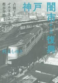 神戶闇市からの復興 占領下にせめぎあう都市空間