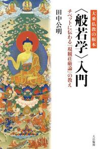 大乘佛敎の根本<般若學>入門 チベットに傳わる「現觀莊嚴論」の敎え