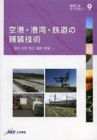 空港.港灣.鐵道の鋪裝技術 設計,材料.施工,維持.管理