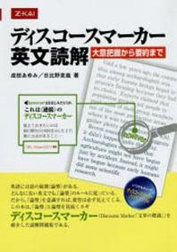 ディスコ-スマ-カ-英文讀解