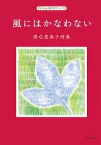 風にはかなわない 渡邊惠美子詩集