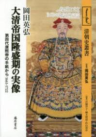 大淸帝國隆盛期の實像 第四代康熙帝の手紙から1661-1722