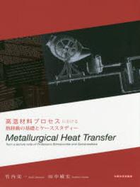 高溫材料プロセスにおける熱移動の基礎とケ-ススタディ- METALLURGICAL HEAT TRANSFER FROM A LECTURE NOTE OF PROFESSORS BRIMACOMBE AND SAMARASEKERA