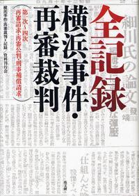 全記錄:橫浜事件.再審裁判 第一次~四次再審請求.再審公判.刑事補償請求