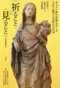 (祈ること)と(見ること) キリスト敎の聖像をめぐる文化人類學と美術史の對話 成城學園創立100周年成城大學文藝學部創設50周年記念シンポジウム報告書