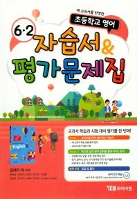 초등학교 영어 6-2 자습서&평가문제집(김혜리 외)(2019)