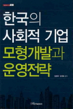 한국의 사회적 기업 모형개발과 운영전략