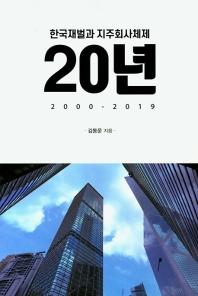 한국재벌과 지주회사체제 20년 2000-2019