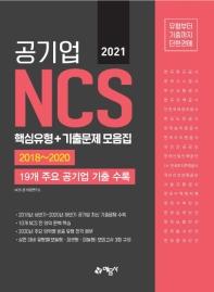 공기업 NCS 핵심유형+기출문제 모음집(2021)
